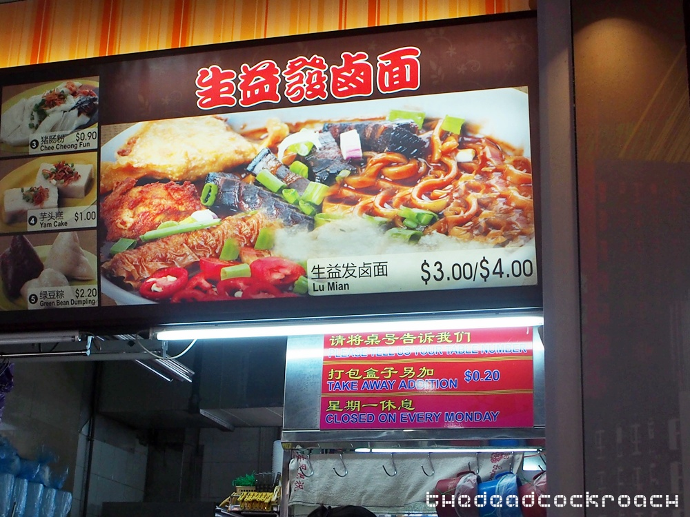 clementi central, food, food loft, food review, lor mee, personal, sheng yi fa lor mee, 卤面, 生益发卤面,