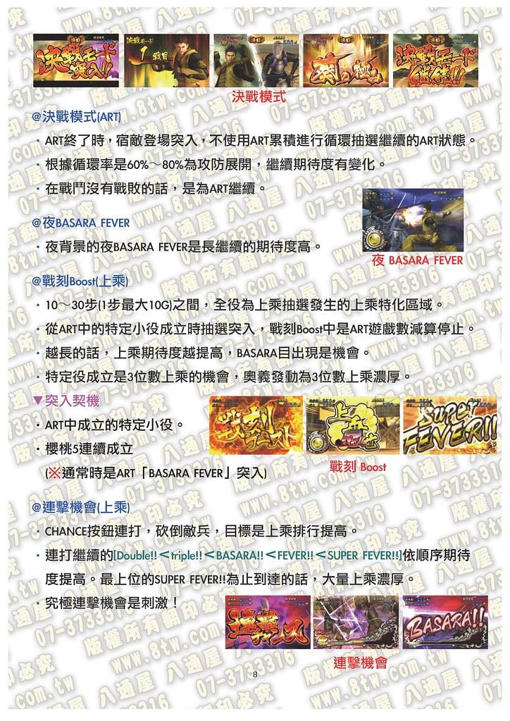 S0228戰國BASARA3 中文版攻略_Page_09