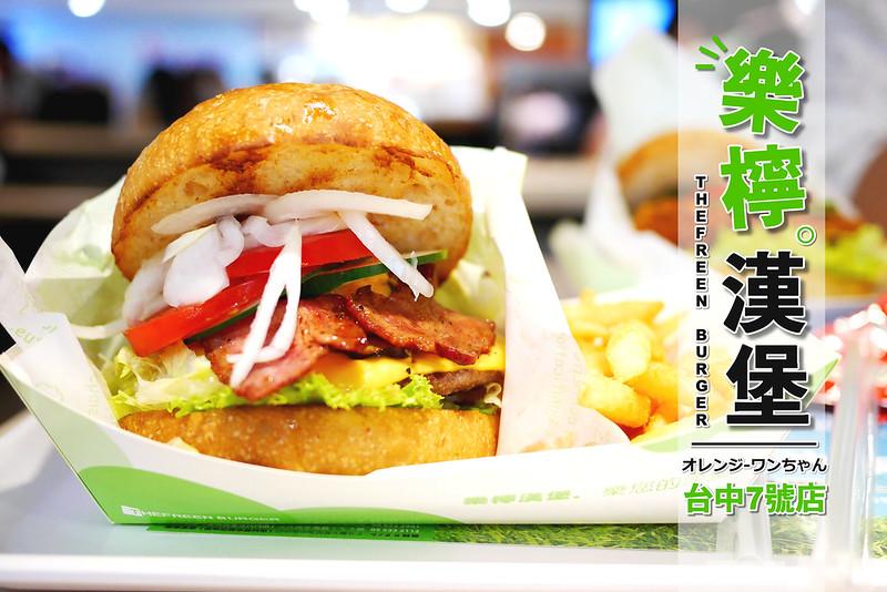 15089948856 7eee680be3 c - 樂檸漢堡 │北區:大份量紮實牛肉漢堡加新鮮生菜的飽足風味~稱不上驚豔但質感精緻好實在!