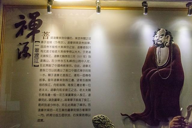 少林寺 (25)