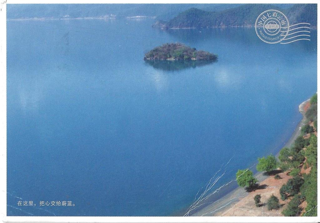 2013-03-中國瀘沽湖-正面