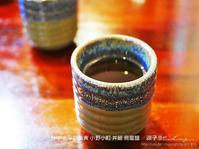 台中 北平路美食 小野小町 丼飯 烏龍麵 7