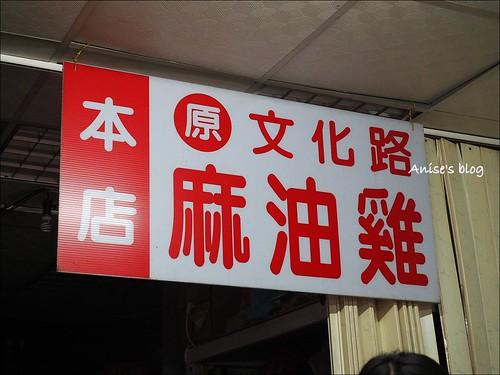 嘉義文化夜市美食住宿_072
