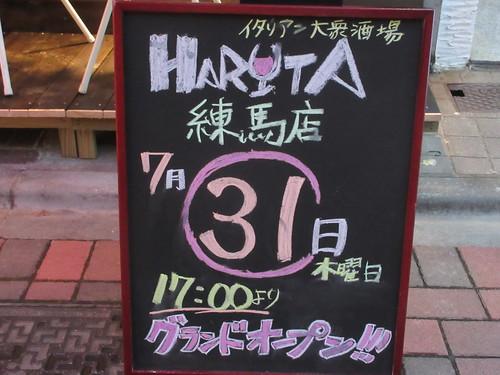 ハルタ(練馬)