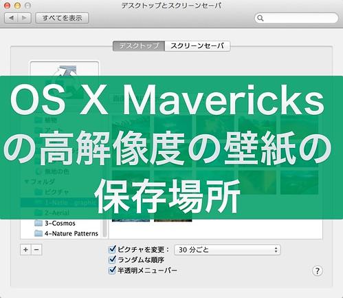 OS X Marvericksの高解像度の壁紙の保存場所
