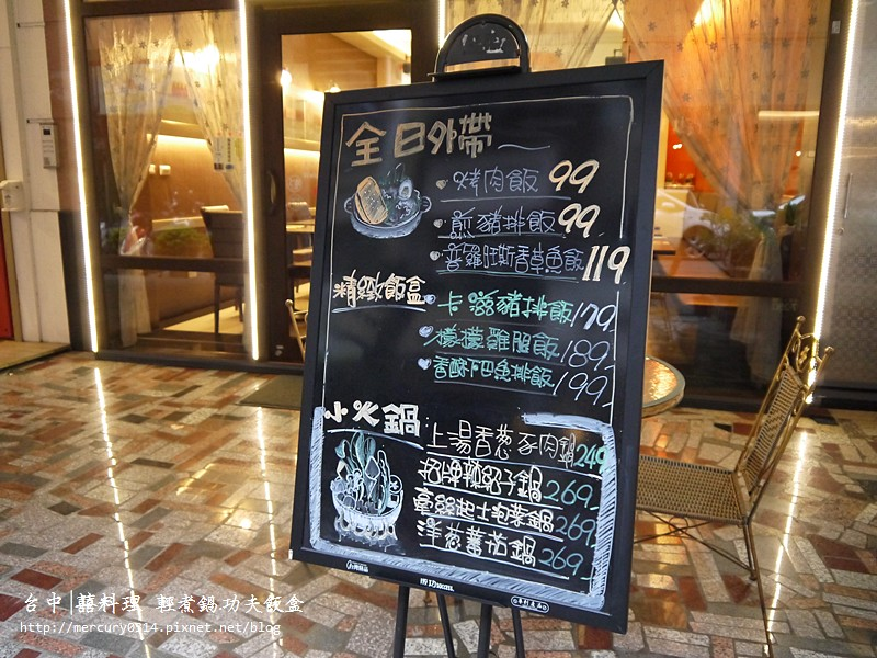 14738261160 1751a15de4 b - 熱血採訪。台中西區【囍料理】特色養生超有料小火鍋,套餐飯盒平價好吃(已歇業)