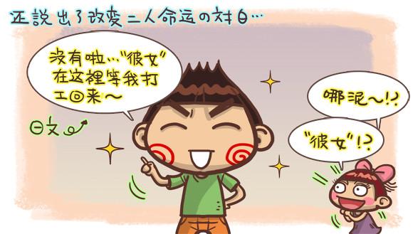名古屋愛情故事4