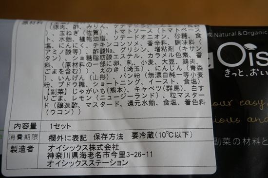 kitoisix002