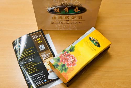 台南馥貴春重乳酪蛋糕-辦公室團購新寵兒 (15)