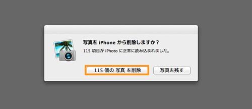 iPhoto写真を削除