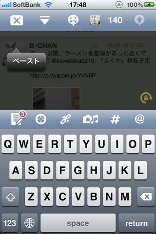 Twitterアプリ起動