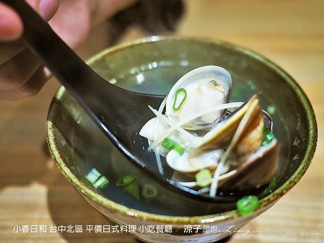 小春日和 台中北區 平價日式料理 小吃餐廳 9