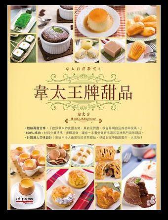 韋太王牌甜品-框