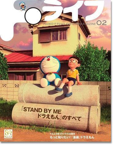 7月29日(火)発売 ドラえもん&藤子・F・不二雄公式ファンブック「Fライフ 2号」に寄稿しました!