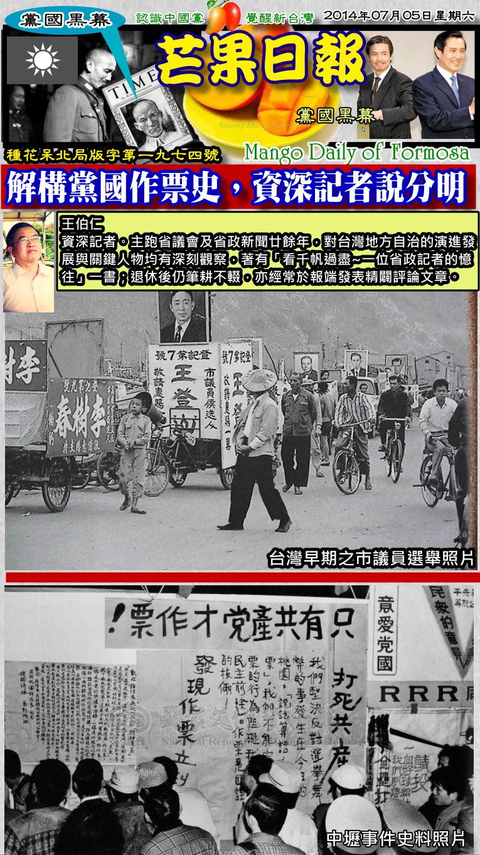 140705芒果日報--黨國黑幕--解構黨國作票史,資深記者說分明
