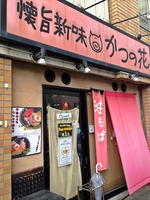 Katsu no Hana
