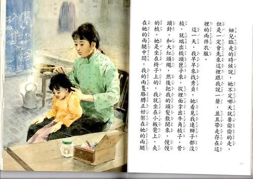 20140717-城南舊事內文-1