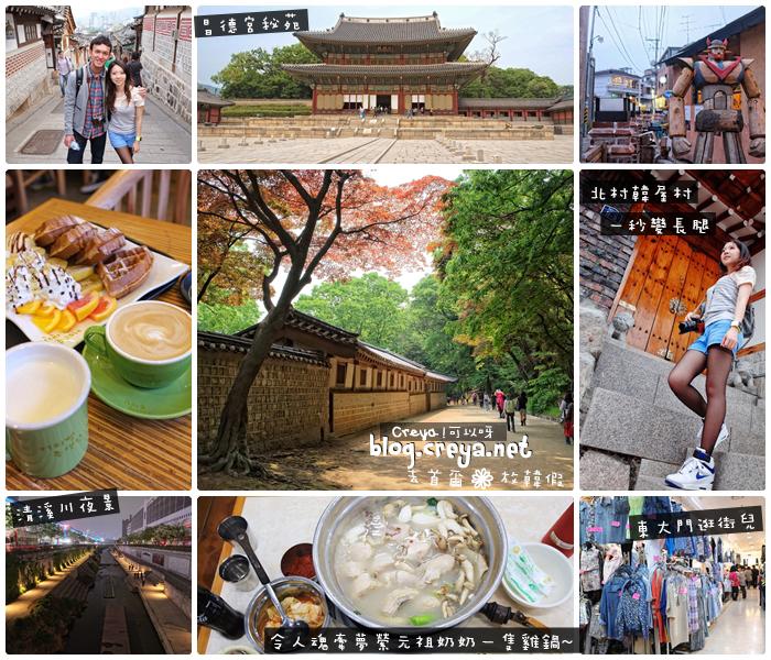【20140812】▐ 去首爾放韓假▐ 一個關於首爾自由行四天四夜的故事 11.jpg