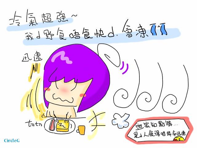 CIRCLEG 食店的速度不在於味道 中秋  花燈 香港 (4)