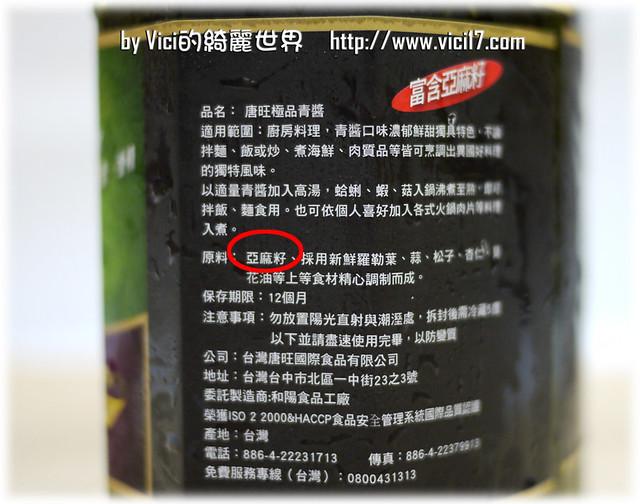 0911唐旺青醬008