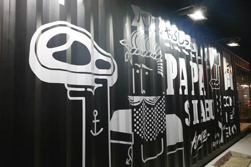 papa-shabu-048
