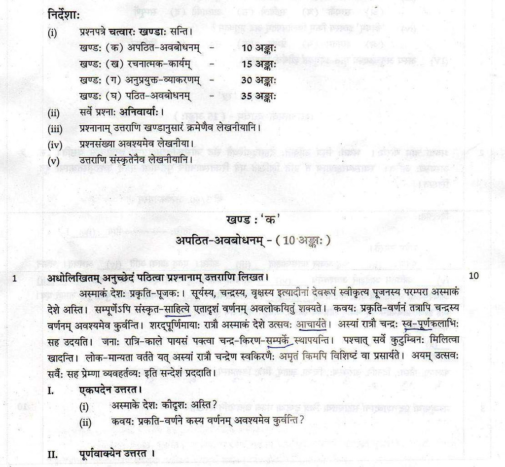 Sample papers for class 10 cbse sample question papers for class cbse sample papers for class 1 sa1 sa2 download in pdf malvernweather Choice Image