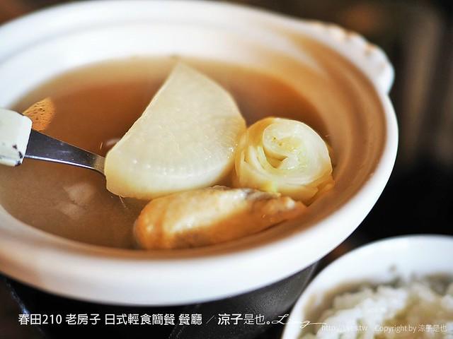 春田210 老房子 日式輕食簡餐 餐廳 37