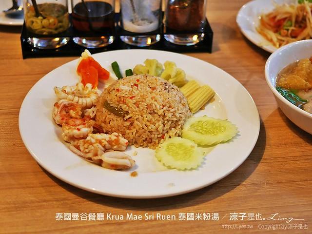 泰國曼谷餐廳 Krua Mae Sri Ruen 泰國米粉湯 30