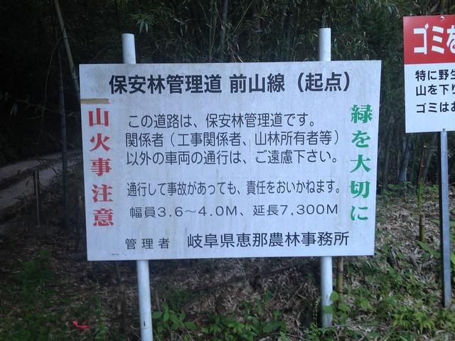 保安林管理道 前山線(起点)