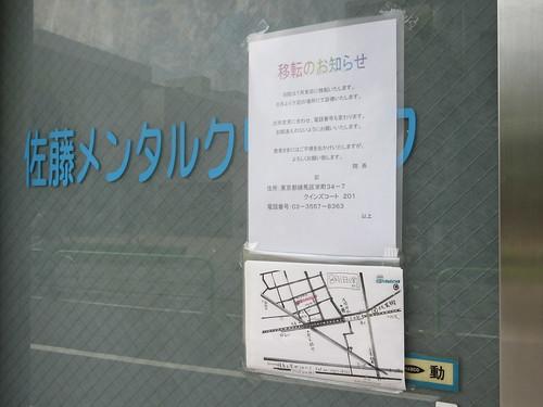 佐藤メンタルクリニック(江古田)