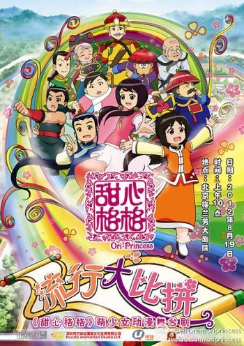 Phim Công Chúa Ori - Ori Princess