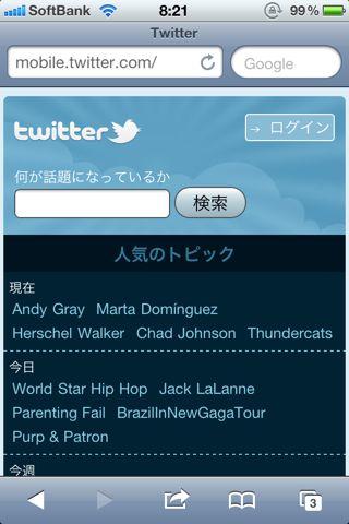 Twitter開始画面
