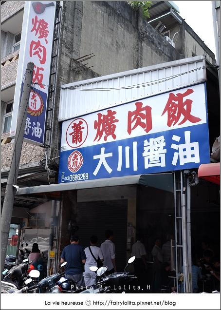 14720085297 275b40ec68 o - 《台中♥食記》蕭爌肉飯 大川醬油。在地排隊店,讓人一吃就上癮的銅板小吃