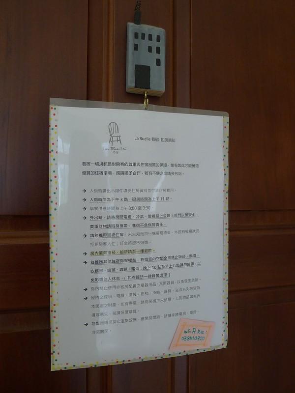 花蓮-巷宿(1030726)