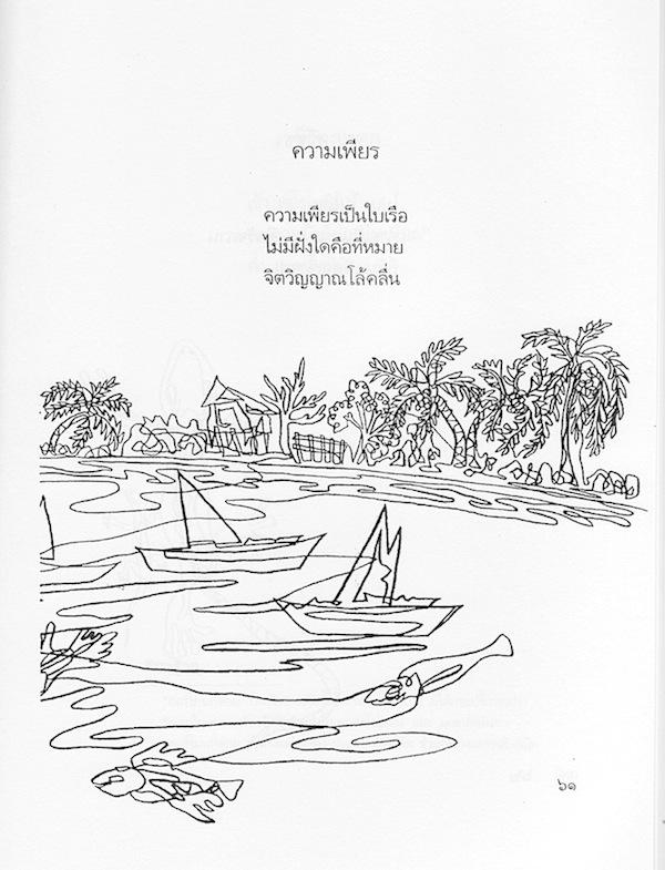 haiku 6A