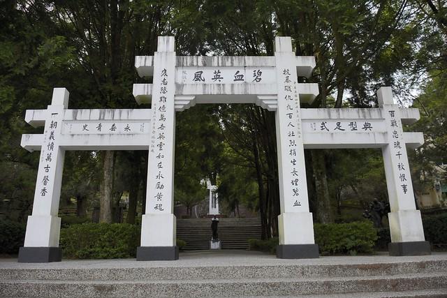 莫那魯道紀念公園牌樓