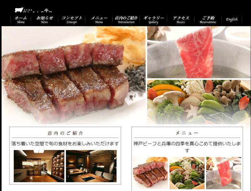 神戸 プレジール|KOBE PLAISIR|JA全農兵庫の直営レストラン   JA全農兵庫の直営レストラン。極上の神戸ビーフと選りすぐりの兵庫県産食材をお楽しみ下さい。
