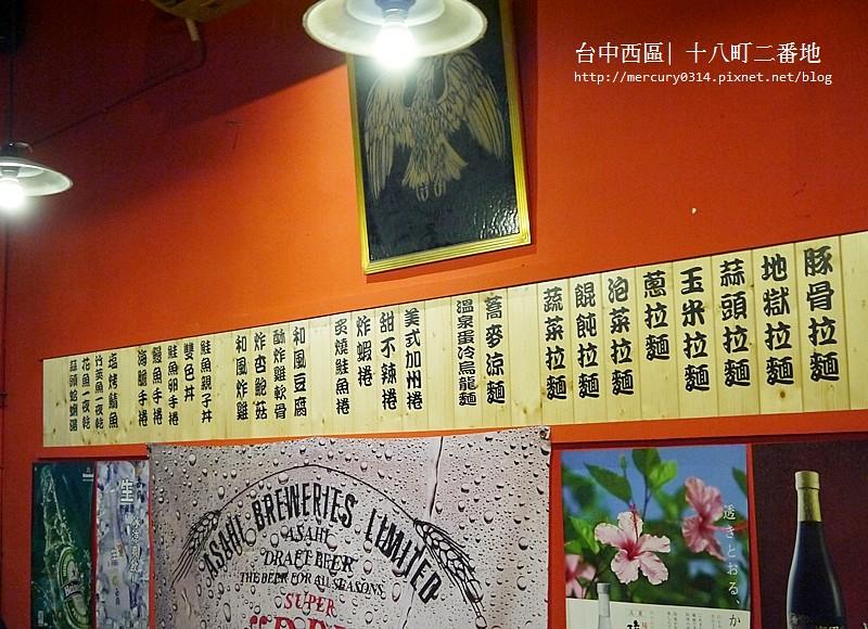 15059929628 25d7edf29a b - 熱血採訪。台中西區【十八町二番地】拉麵、壽司、炸物、串烤、丼飯都好吃,科博館草悟道旁日式燒烤居酒屋