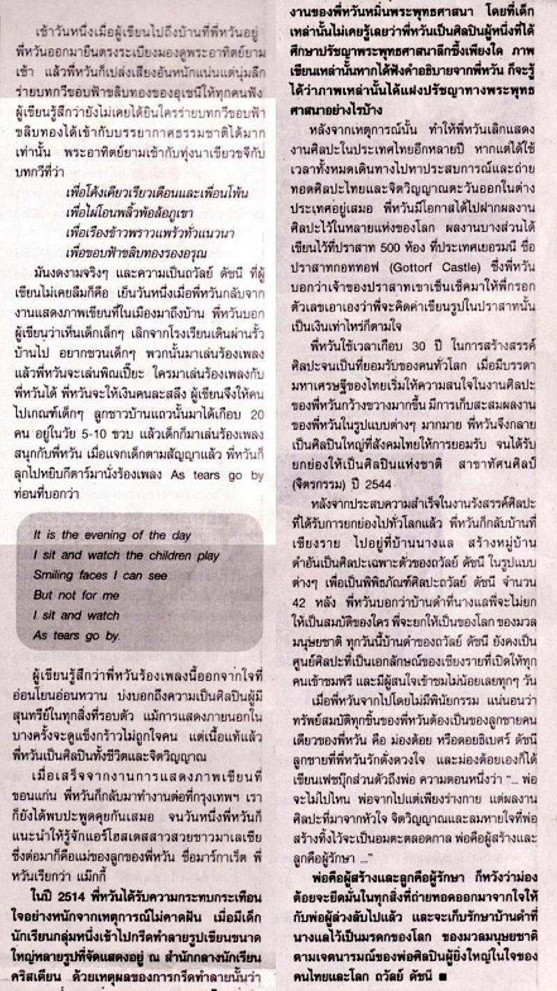 Thaipost7