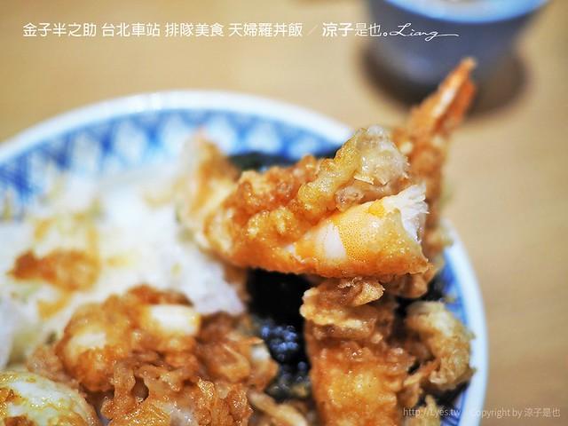 金子半之助 台北車站 排隊美食 天婦羅丼飯 16