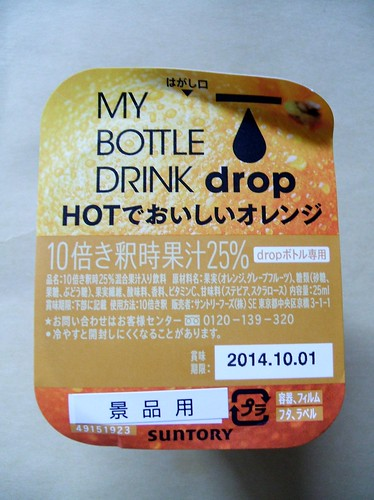 THERMOS MY BOTTLE DRINK drop_ドロップポーション開封前