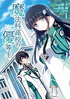 Mahouka Koukou no Rettousei - The Irregular at Magic High School | Những chuyện bất thường tại trường Trung Học Phép Thuật [Bluray]