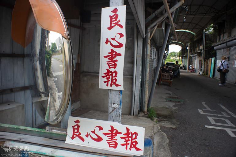 台南私藏景點--精忠三村 (4)