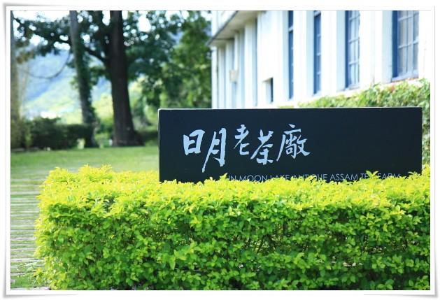 [日月潭一日遊]私房~水社遊客中心+日月老茶廠+一味無二綠食坊@日月潭餐廳