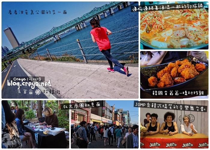 【20140812】▐ 去首爾放韓假▐ 一個關於首爾自由行四天四夜的故事 12.jpg