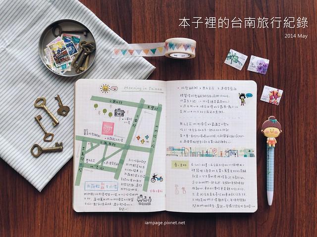 201405-台南之旅手帳000