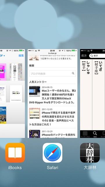 バックグラウンドアプリ