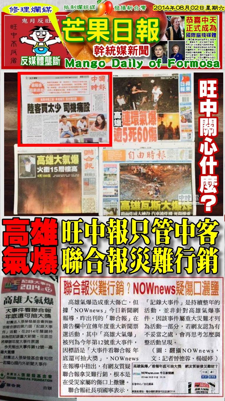 140802芒果日報--修理爛媒--旺中報只管中客,聯合報災難行銷
