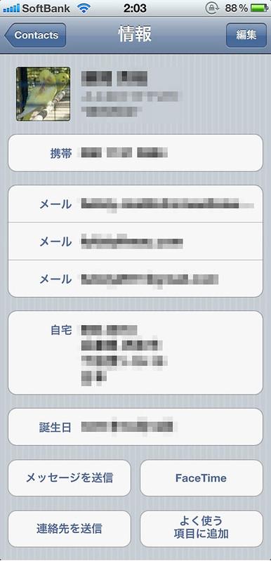 iPhoneアドレス帳