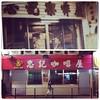 西灣河新開的「咖啡屋」,話以前開喺渣甸坊,搵日試下先